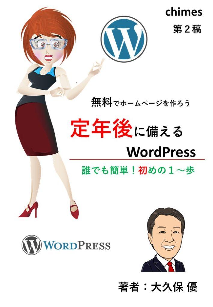 定年後に備える WordPress