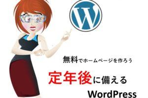 定年後に備えるWordPress 表紙