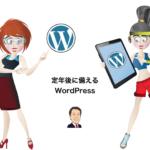 定年後に備えるWordPress