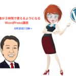 ホームページ作成講座 紹介パンフ